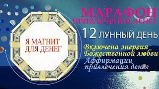 МАРАФОН ПРИВЛЕЧЕНИЯ ДЕНЕГ  12 Лунный день  Аффирмации для привлечения денег.