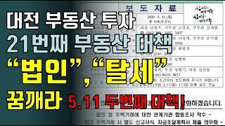 대전 부동산 전망! 21번째 부동산 대책! 법인으로 꼼…