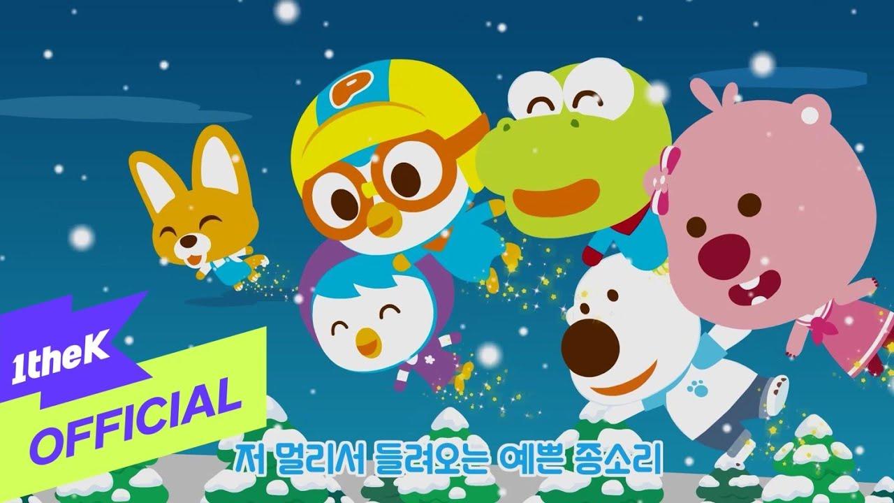 [MV] Pororo the Little Penguin(뽀로로) _ Pororing Ding Ding(뽀로링딩딩) (Korean ver.)