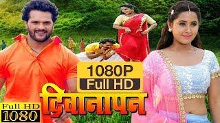DEEWANAPAN  Khesari lal and Kajal Raghwani NEW Bhojpuri Movie HD