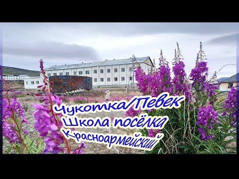Чукотка/Певек - Школа