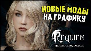 Skyrim - Requiem v3.6.0! Новая Графика #2