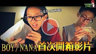 史莱姆开箱 SLIME UNBOXING【阿保开箱EP19】NaNaBoy首次开箱影片