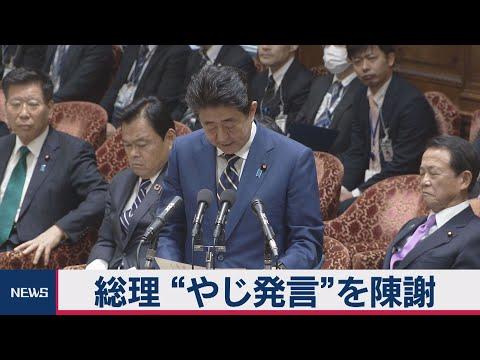 """2020/02/17 総理 """"やじ発言""""を陳謝"""