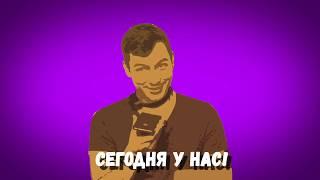 Александр Славин | ЗВОНИМ В СЕКС по ТЕЛЕФОНУ 2