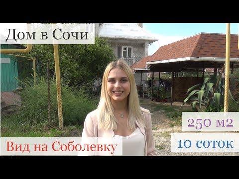 Дом в Сочи по адекватной цене  / Недвижимость в Сочи