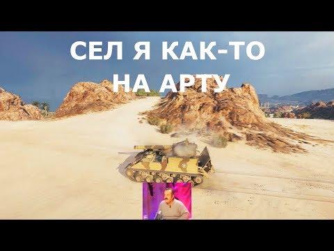 WOT ПРИКОЛЫ - Смешной World Of Tanks #185