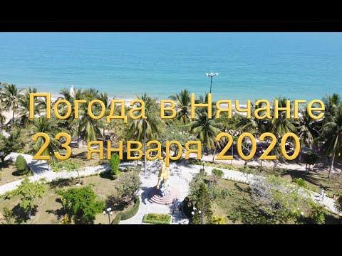 Погода в Нячанге сегодня, 23 января 2020 года + сколько денег брать + как не попасться на