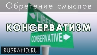 Консерватизм