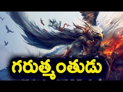 గరుత్మంతుడి జీవిత చరిత్ర ఒక్కసారి వింటే చాలు పాపాలన్నీ పటాపంచలయిపోతాయి | Garutmantudu Garuda #SMB 2