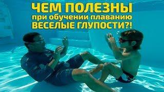видео Обучение плаванию. Дошколята