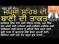 01 !! ਜਪੁਜੀ ਸਾਹਿਬ ਦੀ ਬਾਣੀ ਦੀ ਤਾਕਤ !! ਗਿਆਨੀ ਠਾਕੁਰ ਸਿੰਘ  ਜੀ !! !! #Gurbanikirtanchannel