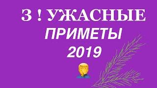 3 УЖАСНЫЕ ПРИМЕТЫ 2019 года