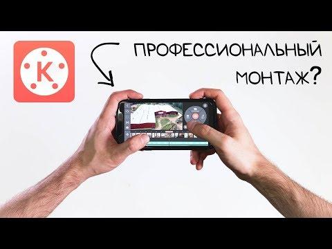 Профессиональный МОНТАЖ ВИДЕО на телефоне! iOS и Android | KineMaster
