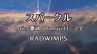 RADWIMPS - スパークル  【 Lyrics 歌詞 / Romaji ローマ字】 君の名は。Your name Sparkle