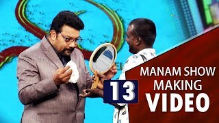 MANAM Family Game show BLOOPERS 13 | Fun While making shoot of Episode