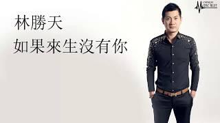林勝天 - 如果來生沒有你 ♫ Lin Sheng Tian - Ru Quo Lai Sheng Mei You Ni♫ 【HD】with lyrics