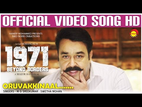 Oruvakkinal Official Video Song HD | 1971 Beyond Borders | Mohanlal | Major Ravi | RahulSubrahmanian