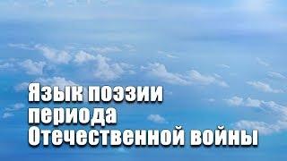 Язык поэзии периода Отечественной войны