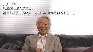 シリーズ4 加藤諦三さんが語る、著書「逆境に弱い人―ここに気づけば強くなれる―」 thumbnail