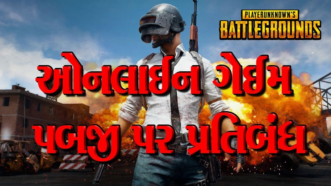 Breaking News Surat Pubg Banned By Gujarat Government 24 01 2019