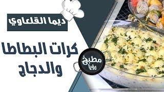 كرات البطاطا والدجاج - ديمة القلعاوي