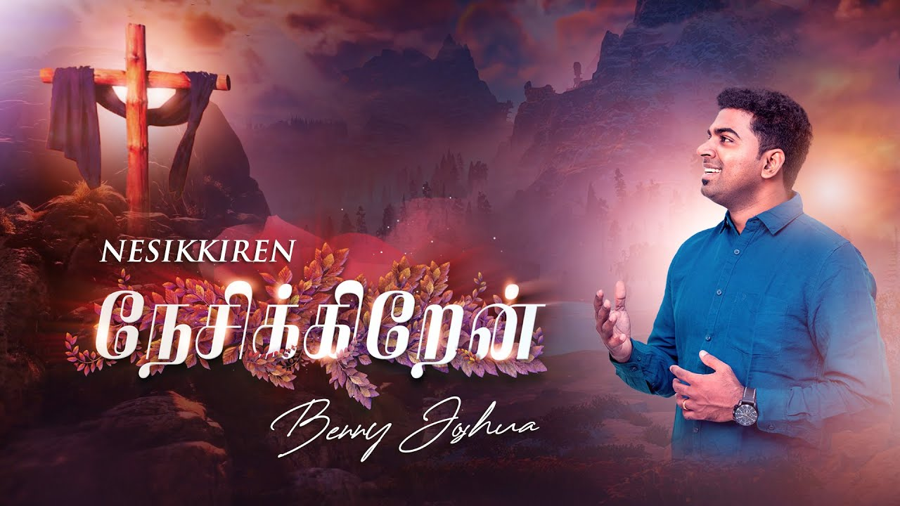 Nesikkiren - நேசிக்கிறேன் | Benny Joshua | Tamil Christian  Good Friday song | Lyric Video  2020