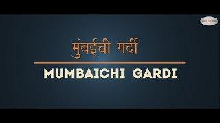 mumbaichi-gardi-rap-song-nitin-r-chavan-aniket-kolgaonkar-rahul-mindhe