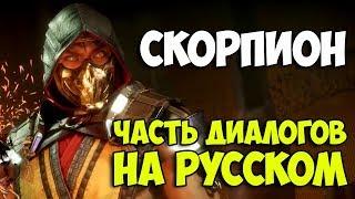 MK 11 - Скорпион диалоги на Русском с презентации игры (субтитры)