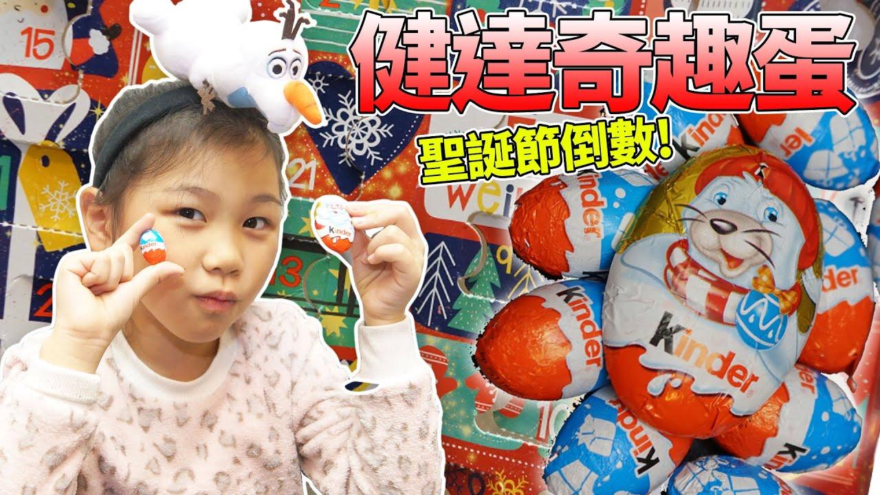 健達奇趣蛋聖誕節倒數巧克力 紙盒模型 健達KINDER surprise eggs Sunny&Yummy的玩具箱 - YouTube