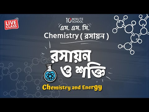 রসায়ন: রসায়ন ও শক্তি (Chemistry and Energy) [SSC]