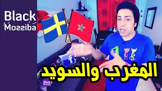 Black Moussiba - Ep 29   بلاك موصيبة - المغرب والسويد