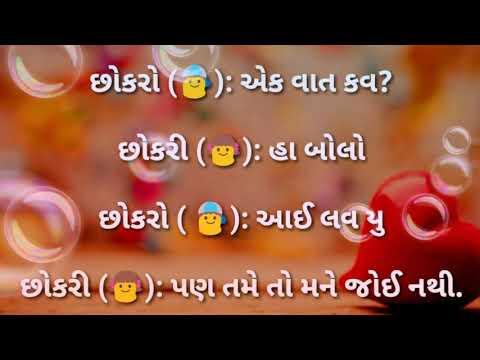 gujrati heart touching love story status || Gujarati love lyrics WhatsApp status ||  Love status