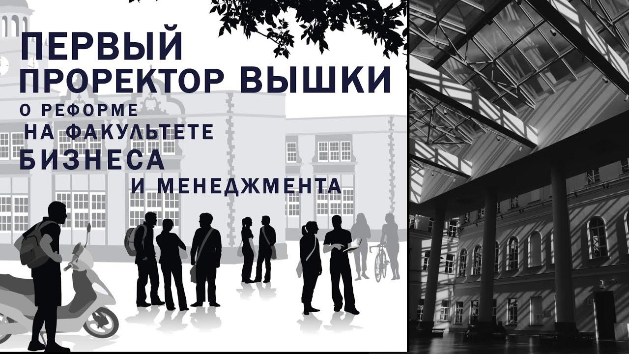 Первый проректор ВШЭ Валерий Катькало о реформе на факультете бизнеса и менеджмента