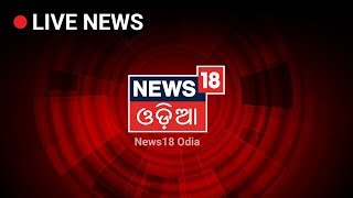 News18 Odia Live Stream | Odia News Live