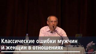 Торсунов О Г Классические ошибки мужчин и женщин в отношениях