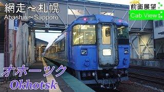 【4K前面展望】特急オホーツク (網走~札幌)