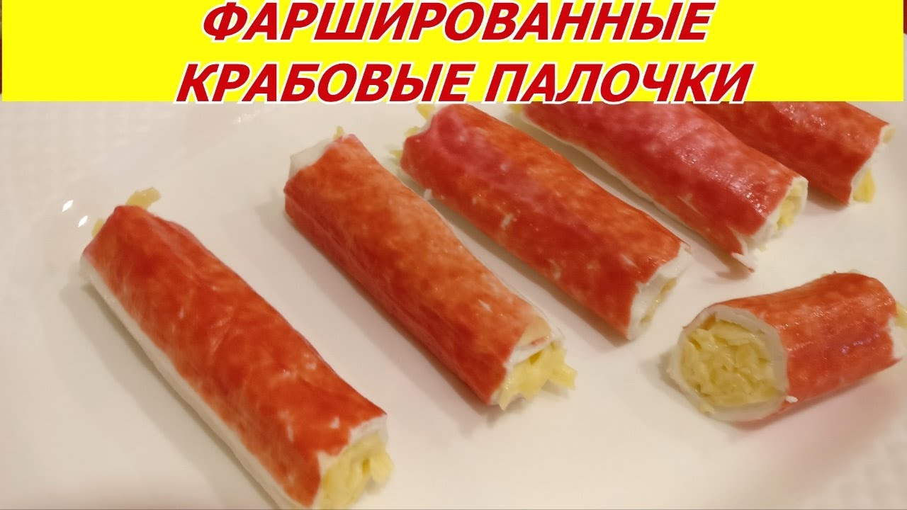 крабовые палочки с сыром в кляре простой рецепт с сыром