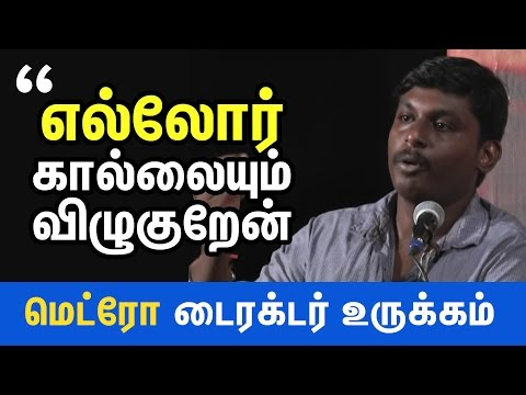 Metro Director Emotional Speech At Sucess Meet| Cine Flick