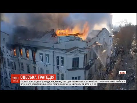 ТСН: Тіла жертв одеської трагедії мають ідентифікувати до кінця року