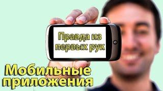 Заработок в интернете | Тумур и конструктор мобильных приложений