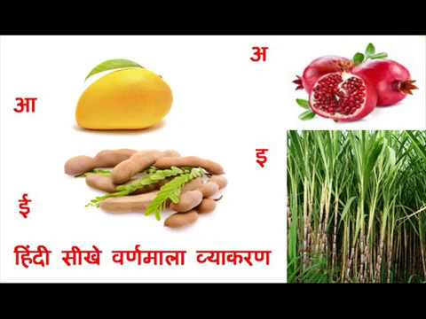 अ आ इ ई हिंदी सीखे वर्णमाला व्याकरण || Hindi A AA E Ou Ao