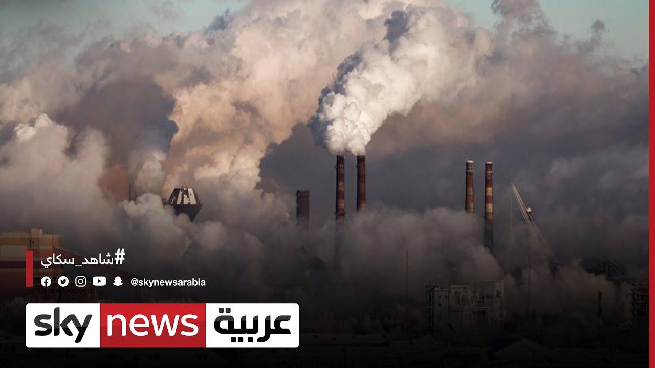 أثرياء العالم يلوثون الهواء أكثر من الفقراء | #الاقتصاد  - 19:54-2021 / 10 / 21