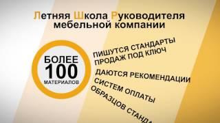 Обучение руководителей в ЛШР - ММКЦ - Сергей Александров