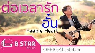ต่อเวลารัก - อั๋น Feeble Heart [Official Lyrics Video][B-star]