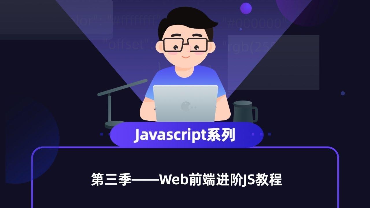 Javascript教程| 033基本練習題2 |前端開發教程JS教程 - YouTube