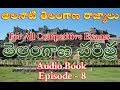 TELANGANA HISTORY || AUDIO BOOK || EPISODE 8 || AKELLA RAGHAVENDRA