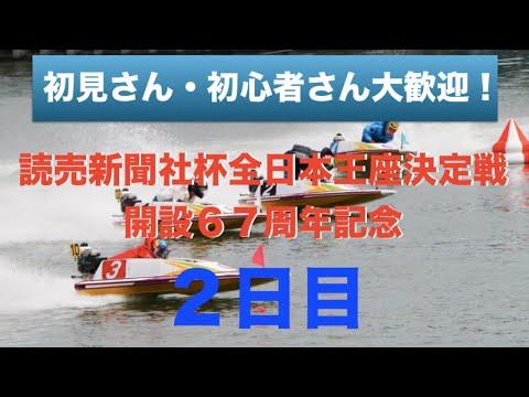 リプレイ 芦屋 競艇