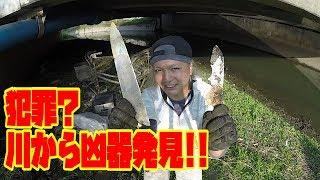最強磁石で川から凶器を釣り上げる!!!
