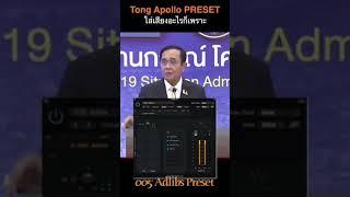 Class A Shorts แต่งเสียงให้เพราะ มีมิติด้วย Preset ของ Tong Apollo Vocal Preset